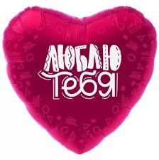 Сердце <b>Люблю Тебя</b> узоры Фуксия Сатин, Ag <b>Agura</b> - <b>Агура шары</b> ...