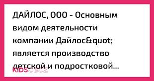 <b>ДАЙЛОС</b>, ООО - Основным видом деятельности компании ...