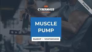 Muscle Pump - предтренировочный комплекс - YouTube