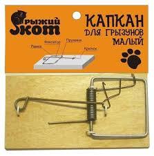 Купить Мышеловка Рыжий кот <b>Капкан для грызунов</b> малый по ...