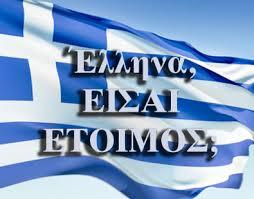 Αποτέλεσμα εικόνας για fvto eikones anurvpvn se krisi, επανασταση