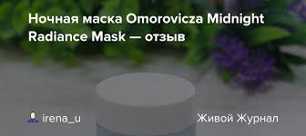 <b>Ночная маска</b> Omorovicza Midnight <b>Radiance</b> Mask — отзыв ...