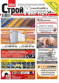 СтройБизнесМаркет №9 за 2013 год by Evgenia Tarakanova - issuu