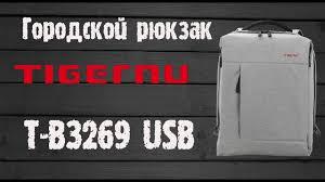 Обзор - городской <b>рюкзак Tigernu T-B3269</b> с USB, отделением ...