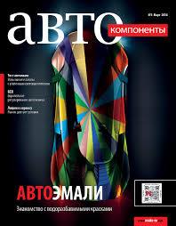 """Журнал """"Автокомпоненты"""" № 3/2014 by Журнал ..."""