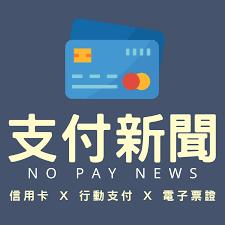 沒業配支付新聞(周報)