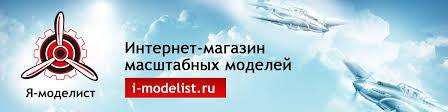 Я-<b>моделист</b>. <b>Сборные модели</b> | ВКонтакте