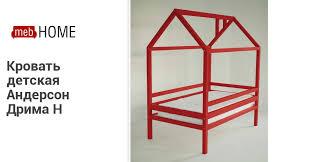 <b>Кровать</b> детская <b>Андерсон</b> Дрима Н (80 x 190 см). Купите в ...