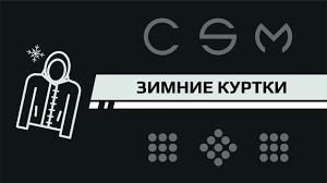 Товары Casual Shop Moscow – 270 товаров | ВКонтакте