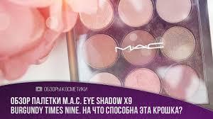 Обзор палетки <b>теней M.A.C. EYE SHADOW</b> X9: BURGUNDY ...