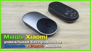 <b>Xiaomi Mi</b> Portable <b>Mouse</b> - Чудо мышка с АлиЭкспресс - YouTube