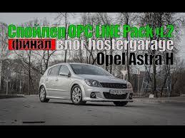 <b>Спойлер OPC Line</b> для Opel Astra H MK5(L48) ч.2: покраска и ...
