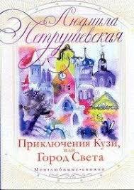 <b>Петрушевская</b> Людмила - Город света. <b>Волшебные истории</b> ...