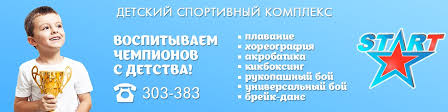 StarT | <b>Детский спортивный комплекс</b> | Томск | ВКонтакте