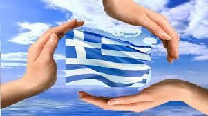 Αποτέλεσμα εικόνας για Η Ελλάδα - εικόνα
