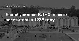 Какой увидели ВДНХ первые посетители в 1939 году / Новости ...