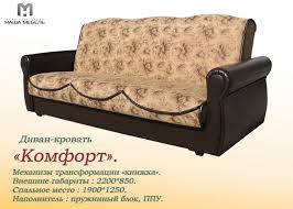 <b>Диван</b>-кровать <b>Комфорт</b> / Мебельная фабрика «Наша <b>Мебель</b>», г ...