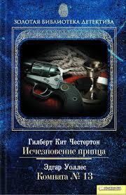 """Книга """"Исчезновение принца. Комната № 13"""" автора <b>Честертон</b> ..."""
