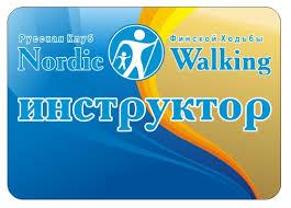 Картинки по запросу русская школа финской ходьбы