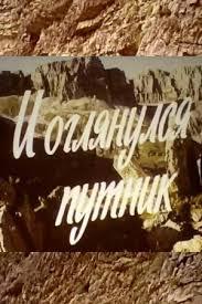 Фильм И оглянулся <b>путник</b> (1985) - актеры и роли - советские ...