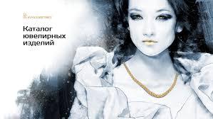 Каталог ювелирных изделий ОАО «<b>Красцветмет</b>» by krastsvetmet ...