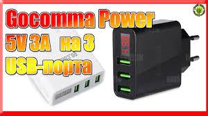 Отличное зарядное устройство <b>Gocomma</b> 5V 3A на 3 USB порта ...