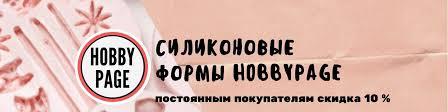 <b>Силиконовые формы</b> и молды | ВКонтакте
