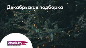 Товары Онлайн-гипермаркет 21vek.by – 118 товаров | ВКонтакте