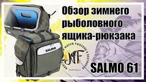 Обзор <b>зимнего рыболовного ящика</b>-рюкзака <b>Salmo</b> 61 - YouTube