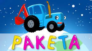 РАКЕТА - <b>Синий</b> трактор - Развивающий мультик песенка для ...