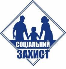 Картинки по запросу засідання комісії з розгляду заяв громадян по питаннях надання населенню пільг, допомог малозабезпеченим сім'ям та сім'ям з дітьми