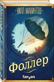 """Книга """"<b>Фоллер</b>"""" — купить в интернет-магазине OZON с быстрой ..."""
