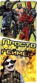 Просто геймер :D | ВКонтакте