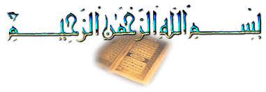 «نِعْمَتَانِ مَغْبُوْنِ فِيْهِمَا كَثِيْرٌ النّاسِ