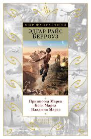 """Книга """"<b>Принцесса Марса</b>. Боги Марса. Владыка Марса"""" — купить ..."""