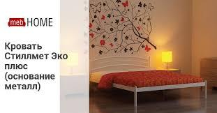 <b>Кровать Стиллмет Эко плюс</b> (основание металл) (90 x 200 см ...