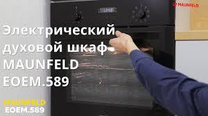 <b>Электрический духовой шкаф MAUNFELD</b> EOEM 589 - YouTube