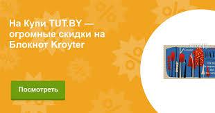 Купить <b>Блокнот Kroyter</b> в Минске с доставкой из интернет ...