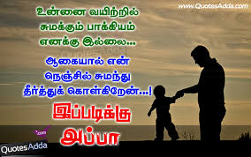 Tamil Appa Kavithai | Tamil Father Quotes with Images | QuotesAdda ...