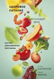 """Книга """"<b>Здоровое питание каждый день</b>. Научно обоснованная ..."""