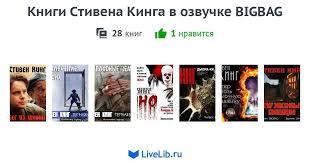 Книги Стивена Кинга в озвучке <b>BIGBAG</b> — 28 книг