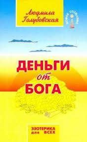 """Книга: """"<b>Деньги от</b> Бога"""" - <b>Людмила Голубовская</b>. Купить книгу ..."""