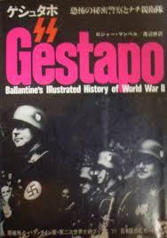 「ゲシュタポと親衛隊」の画像検索結果