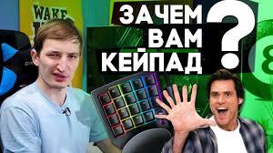 <b>Razer Tartarus</b> V2 Обзор   <b>Кейпад</b> для третьей руки! - YouTube