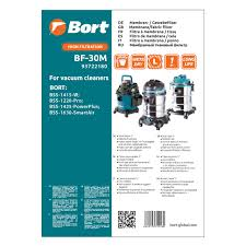 <b>Фильтр</b> для пылесоса тканевый <b>Bort BF</b> 30M (Количество в ...