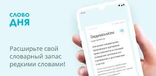 <b>Слово</b> дня — новые русские <b>слова</b> каждый день - Apps on Google ...