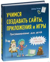 «Учимся создавать сайты, приложения и игры ...