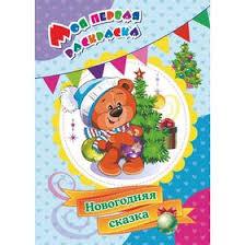Моя первая <b>раскраска</b> «Новогодняя сказка», <b>Бутрименко</b> С. А ...