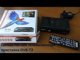 <b>Сигнал</b> HD-300 <b>телевизионная</b> приставка DVB-T2 - YouTube