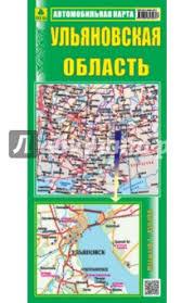 """Книга: """"<b>Ульяновская область</b>. <b>Автомобильная карта</b> ..."""